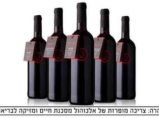 מארז יינות Bazak Winery