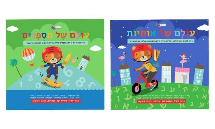 4 מארזי פעילות, יצירה ולימוד לילדים במשלוח חינם