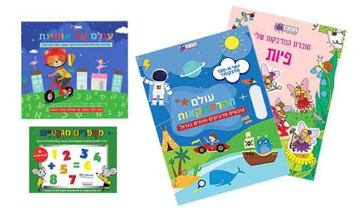 2 מארזי פעילות, יצירה ולימוד לילדים במשלוח חינם
