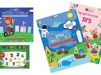 מארז פעילות לילדים במשלוח חינם