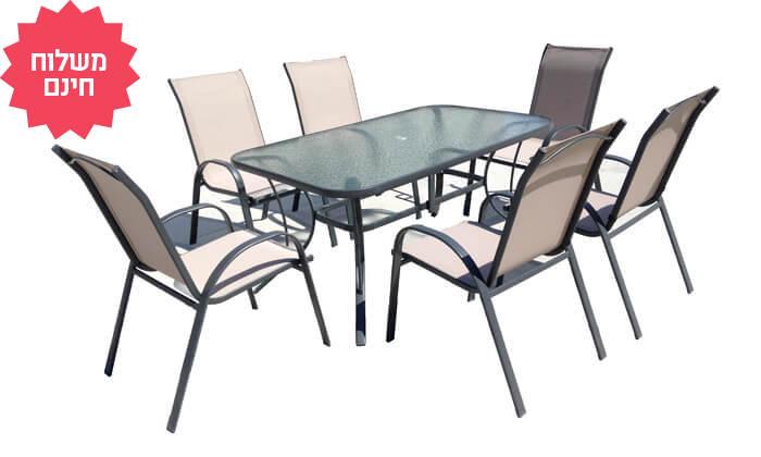3 מערכת ישיבה לחצר עם 6 כיסאות, משלוח חינם