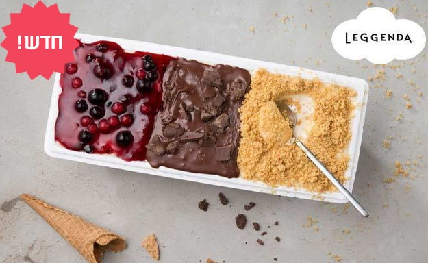 רשת לג'נדה - קילו גלידה ב-T.A