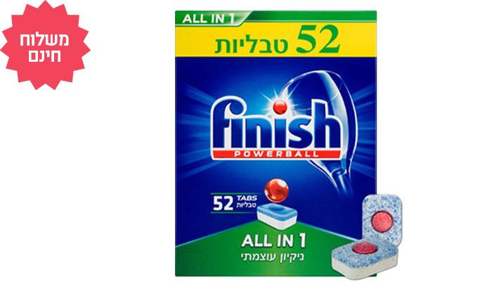 3 מארז 208 טבליות למדיח הכלים פיניש Finish, משלוח חינם