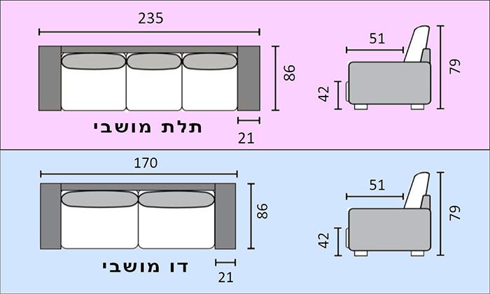 8 ספה דו או תלת מושבית של שמרת הזורע