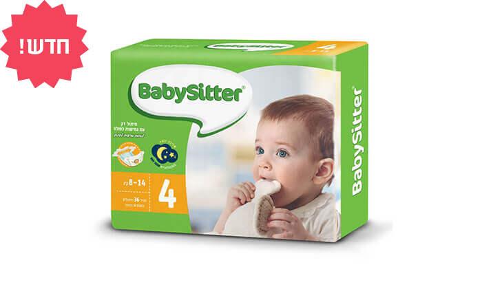 5 מארז חסכון הכולל 8 חבילות חיתולי בייביסיטר Babysitter
