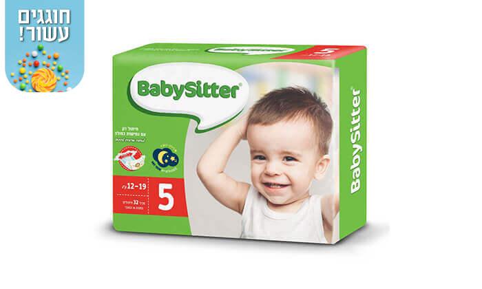 7 מארז חסכון הכולל 8 חבילות חיתולי בייביסיטר Babysitter