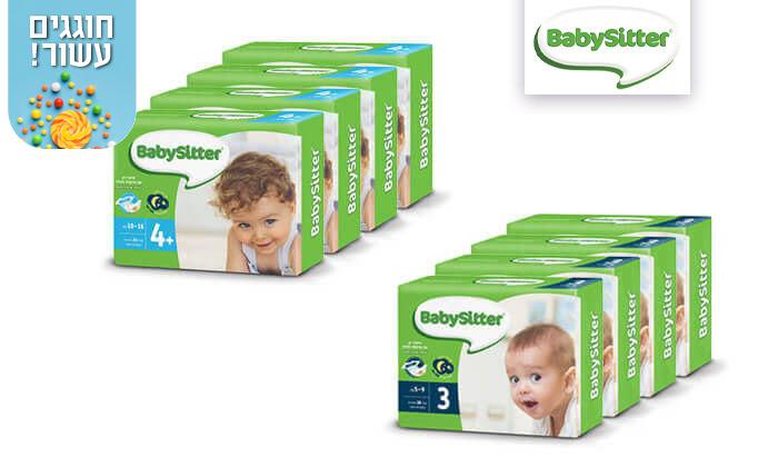 2 מארז חסכון הכולל 8 חבילות חיתולי בייביסיטר Babysitter