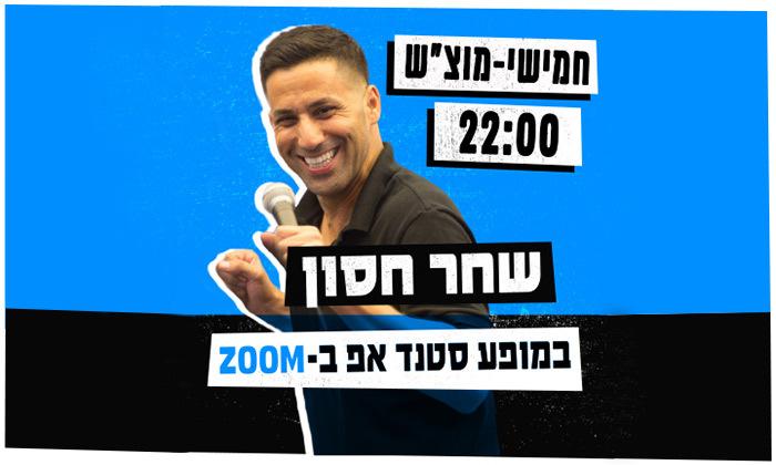 2 מופעי סטנדאפ LIVE של הקומדי בר דרך אפליקציית ZOOM