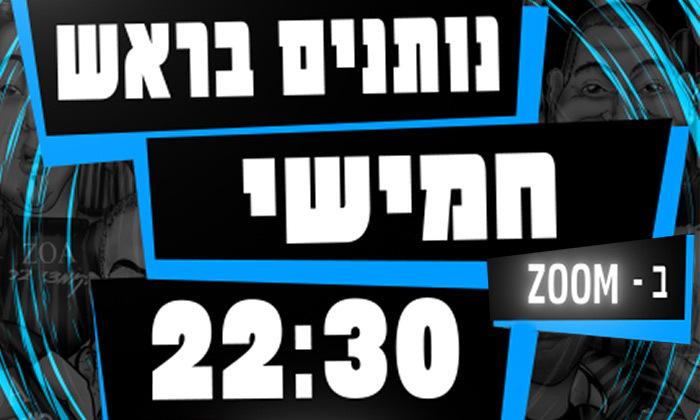 3 מופעי סטנדאפ LIVE של הקומדי בר דרך אפליקציית ZOOM