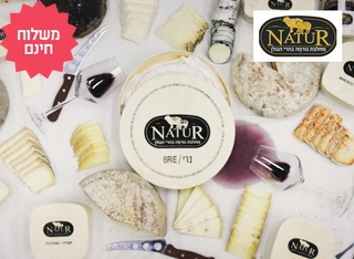 מארז גבינות בוטיק ממחלבת NATUR