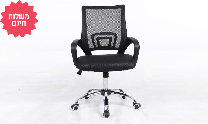 3 כיסא מנהלים על גלגלים, משלוח חינם
