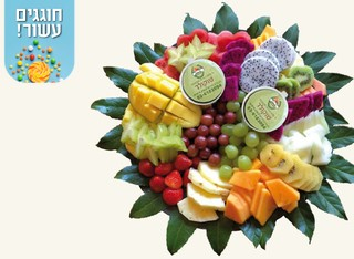 מגש פירות כולל משלוח עד הבית