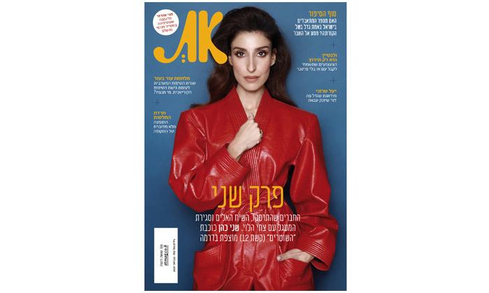 3 VIP BOX - מארז ההפתעות של מגזין 'את' במשלוח לכל הארץ