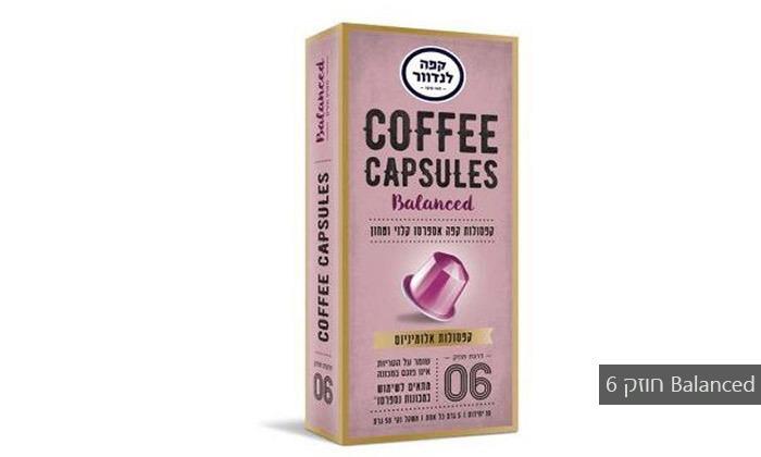 4 מארז 100 קפסולות קפה של קפה לנדוור במגוון טעמים