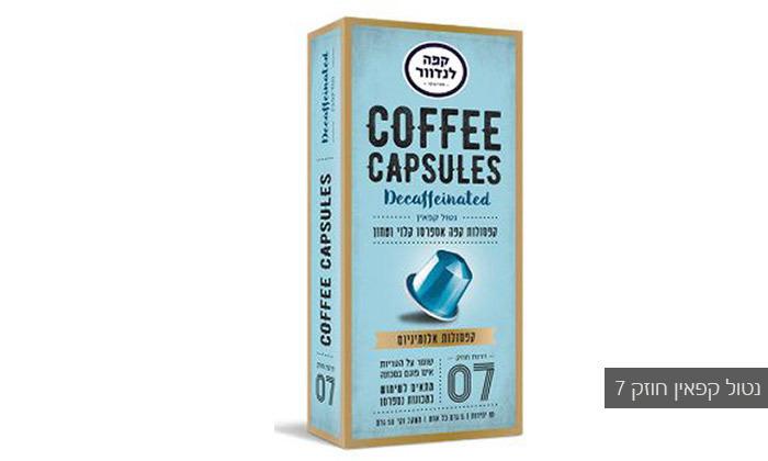 5 מארז 100 קפסולות קפה של קפה לנדוור במגוון טעמים