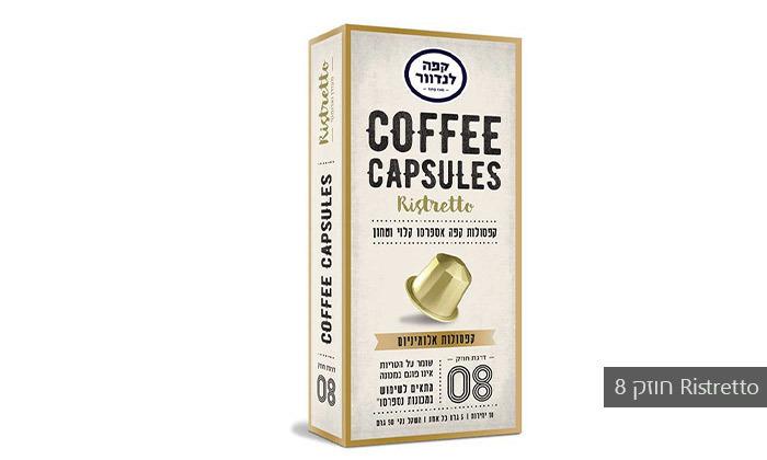 6 מארז 100 קפסולות קפה של קפה לנדוור במגוון טעמים