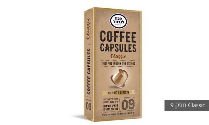 7 מארז 100 קפסולות קפה של קפה לנדוור במגוון טעמים