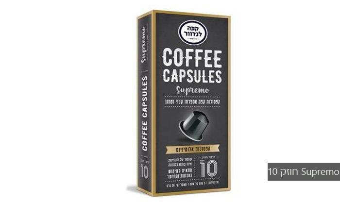 8 מארז 100 קפסולות קפה של קפה לנדוור במגוון טעמים