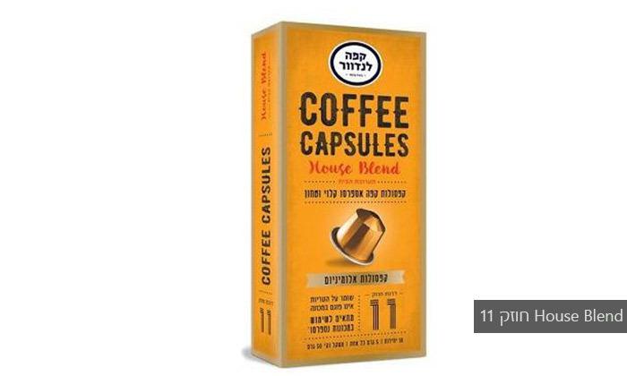 9 מארז 100 קפסולות קפה של קפה לנדוור במגוון טעמים