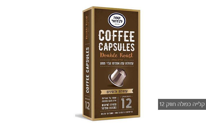 10 מארז 100 קפסולות קפה של קפה לנדוור במגוון טעמים