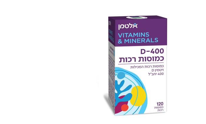 2 תוספי התזונה של אלטמן: 120 כמוסות ויטמין D3 רכות