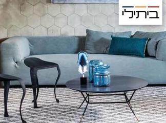 ספה תלת מושבית של ביתילי סקובה