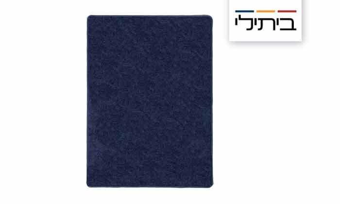 2 ביתילי: שטיח קרלטון כחול בגודל לבחירה - משלוח חינם