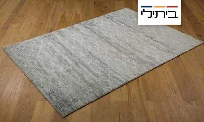 2 שטיח לסלון של ביתילי דגם נאפל, משלוח חינם