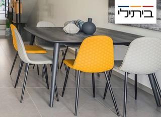 כיסא פינת אוכל ביתילי דגם נסטי
