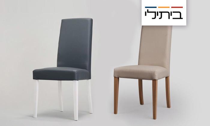 2 כיסא לפינת אוכל של ביתילי דגם אנטוני, משלוח חינם