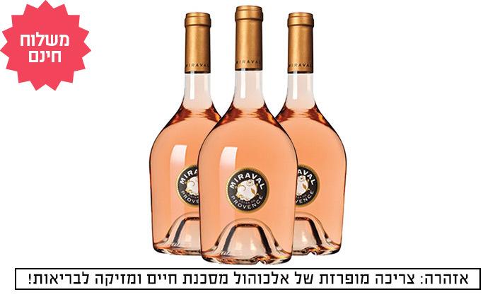 2 3 בקבוקי יין מיראבל MIRAVAL רוזה במשלוח חינם, רשת שר המשקאות