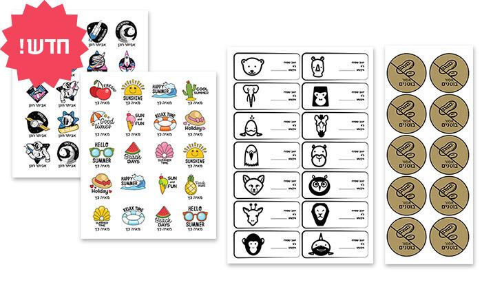 8 מדבקות צבעוניות לסימון חפצים לילדים