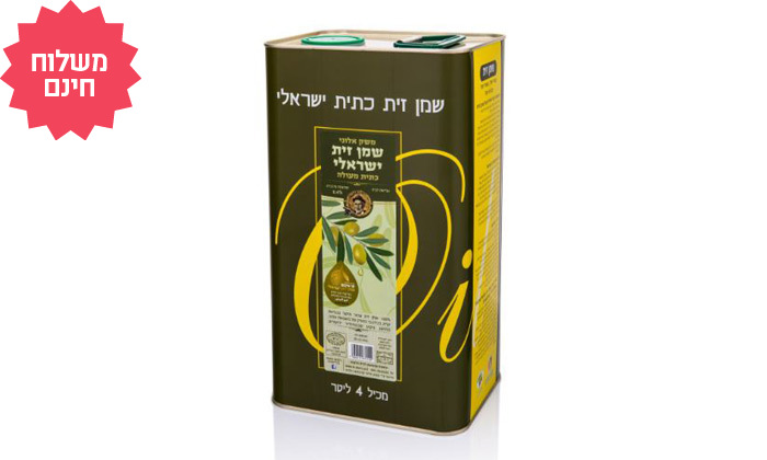 2 4 או 5 ליטר שמן זית כתית וכשר למהדרין של משק אלוני במשלוח חינם