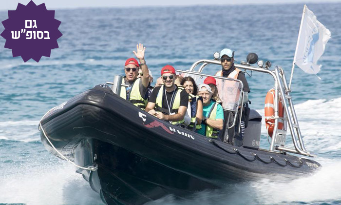 2 שייט בסירת טורנדו, שמורת הטבע אכזיב וראש הנקרה