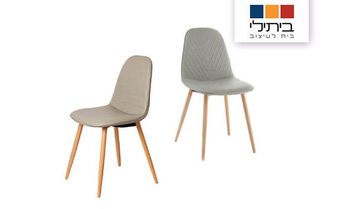 2 כיסא לפינת אוכל של ביתילי דגם סמוקי, משלוח חינם