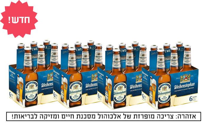 2 24 בקבוקי בירה ויינשטפן באיסוף מחינאווי משקאות