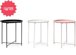 שולחן קפה צבעוני ממתכת