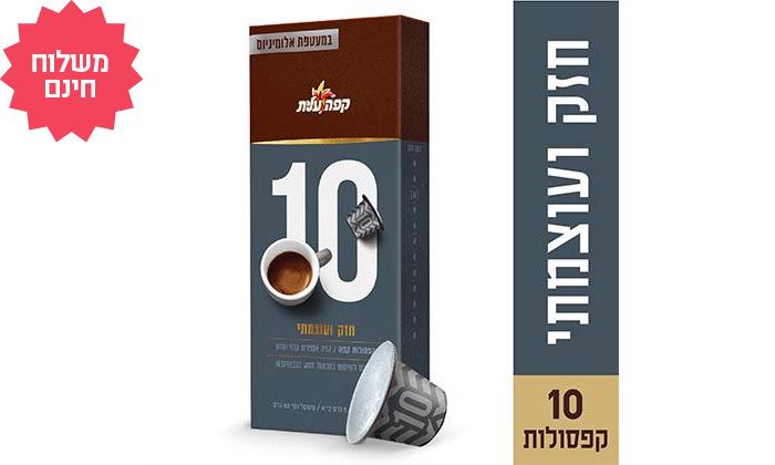 3 קפה עלית - מארז 100/200/300 קפסולות, כולל משלוח חינם