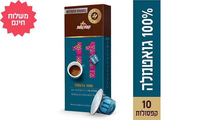 4 קפה עלית - מארז 100/200/300 קפסולות, כולל משלוח חינם