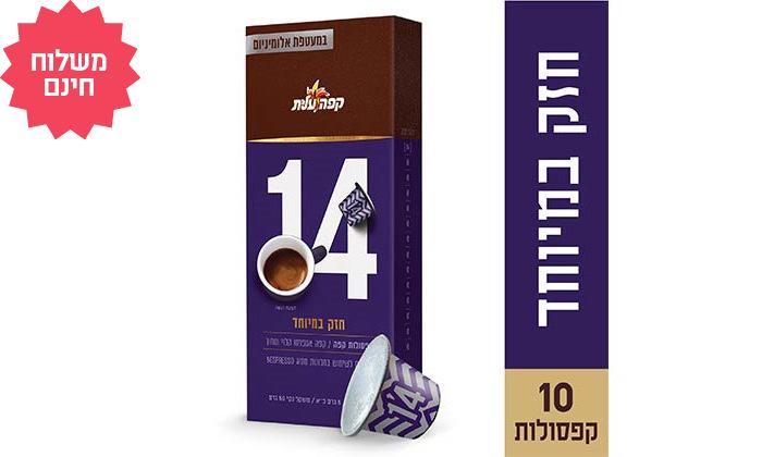 5 קפה עלית - מארז 100/200/300 קפסולות, כולל משלוח חינם