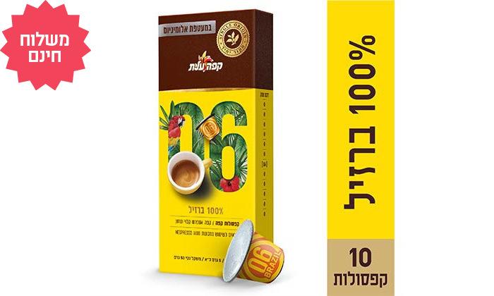 7 קפה עלית - מארז 100/200/300 קפסולות, כולל משלוח חינם
