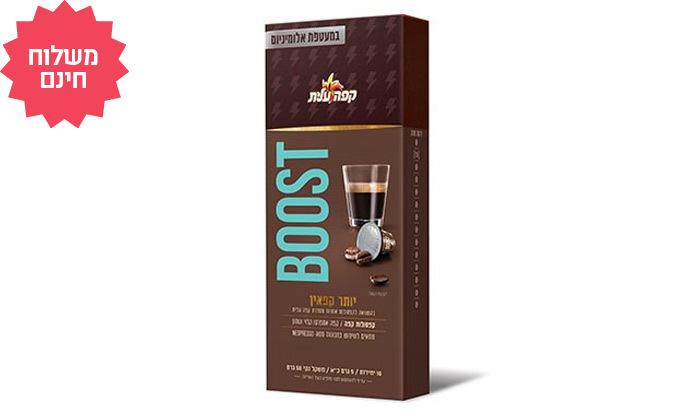 8 קפה עלית - מארז 100/200/300 קפסולות, כולל משלוח חינם
