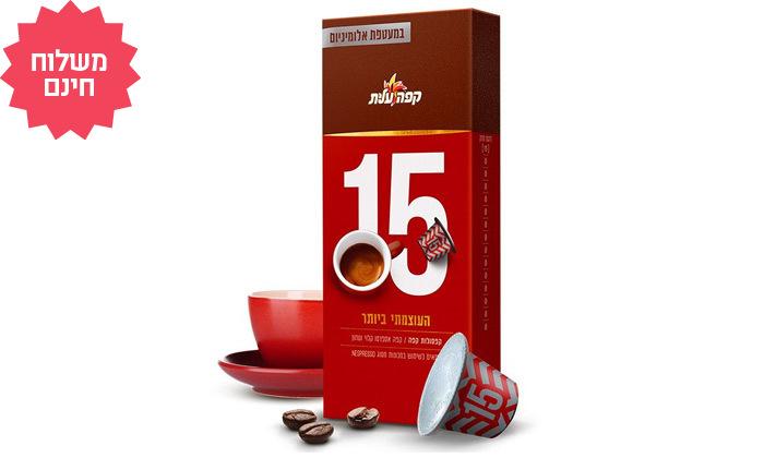 10 קפה עלית - מארז 100/200/300 קפסולות, כולל משלוח חינם