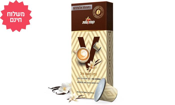 13 קפה עלית - מארז 100/200/300 קפסולות, כולל משלוח חינם