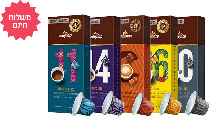 2 קפה עלית - מארז 100/200/300 קפסולות, כולל משלוח חינם