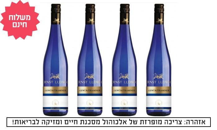 2 4 בקבוקי יין ארנסט לודוויג גוורצטרמינר במשלוח חינם