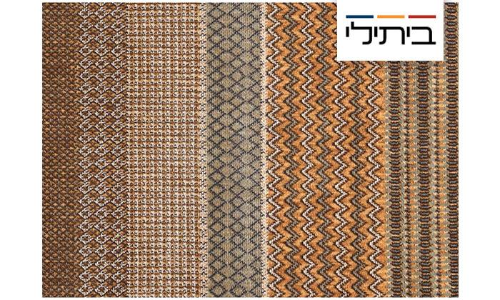2 ביתילי: שטיח קשקאי במגוון גדלים לבחירה - משלוח חינם