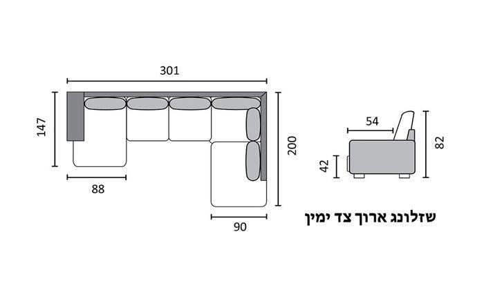 8 שמרת הזורע: ספה בצורת ח' עם 2 שזלונגים