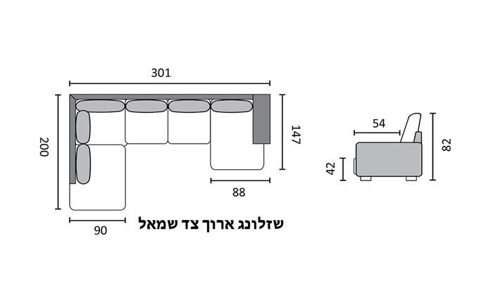 9 שמרת הזורע: ספה בצורת ח' עם 2 שזלונגים