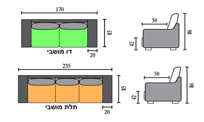 5 שמרת הזורע: ספות דו ותלת מושביות